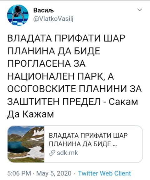 Браво за СДСМ, така се сака Македонија - Page 9 Img_2453