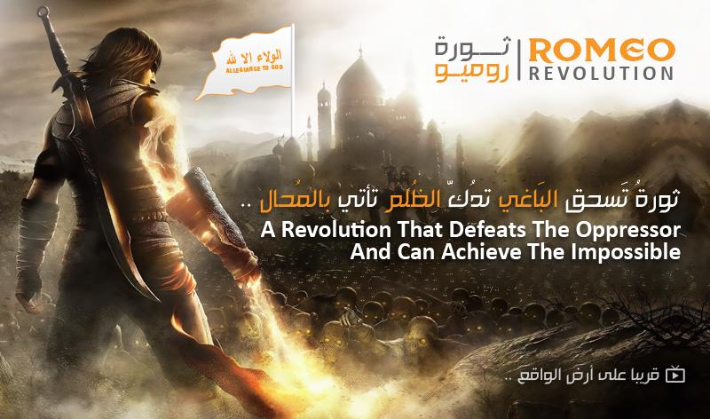 ثورة روميو : قريبا على أرض الواقع.. Romeo210
