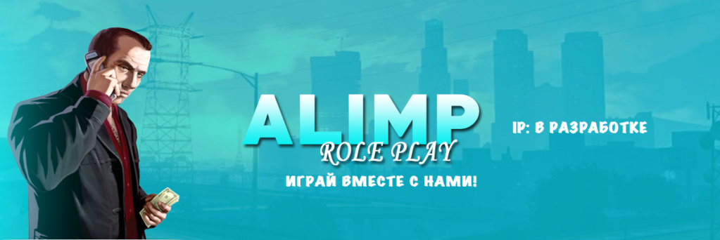 Forum Alimp Role Play