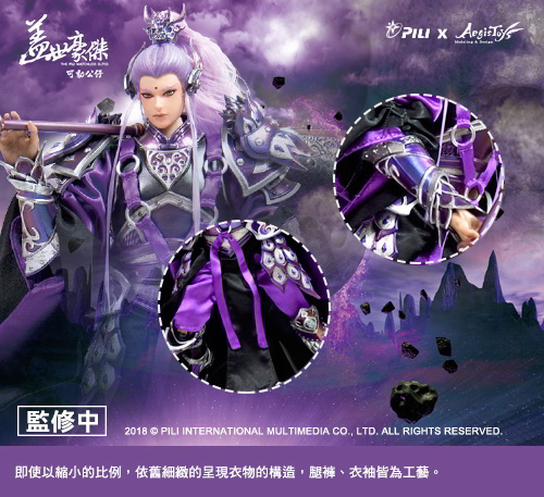 AjisiToys - NEW PRODUCT: PILI X Ajisi New Products: 1/6 霹雳 豪 豪 豪 - Wen Zhan Su (Sui Ye Zhen Zhi Zhan Edition) can be moved 1190