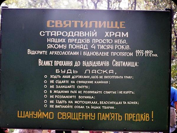 Khortytsya Island - sanctuary of ancient gods and ancient burials of ancestors (photo). Aaa_ia19