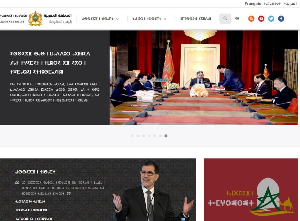 الموقع الإلكتروني لرئيس الحكومة المملكة المغربية يتكلم بالأمازيغية 12222210