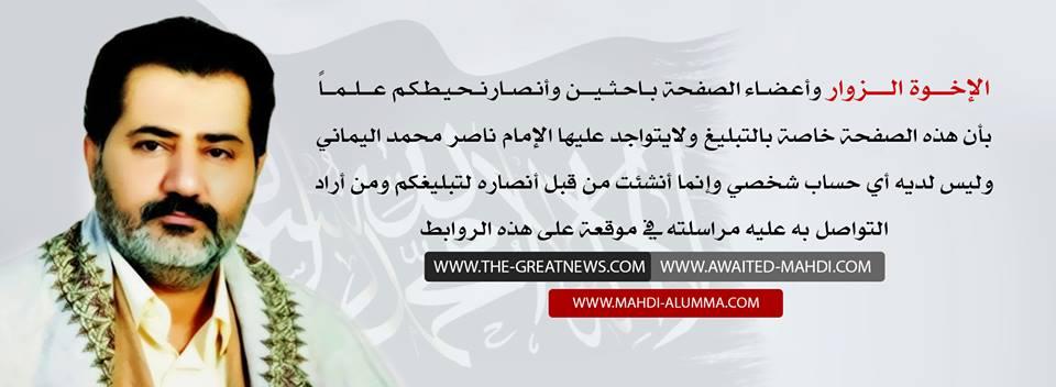 دعوة المهدي المنتظر للحوار لفضيلة الشيخ العلامة يحيى الديلمي المحترم.. 01-10-2015 - 11:14 AM    15219310