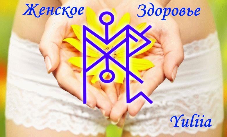 """Став """"Женское здоровье"""" Автор:Yuliia 34b4dd10"""