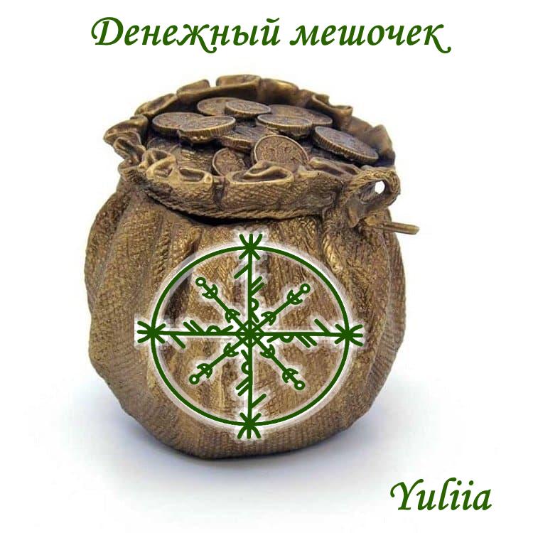 """Став """"Денежный - мешочек"""" Автор Yuliia 98198b10"""