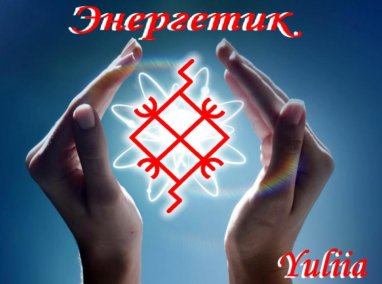 Став «Энергетик» Автор:Yuliia C297f810