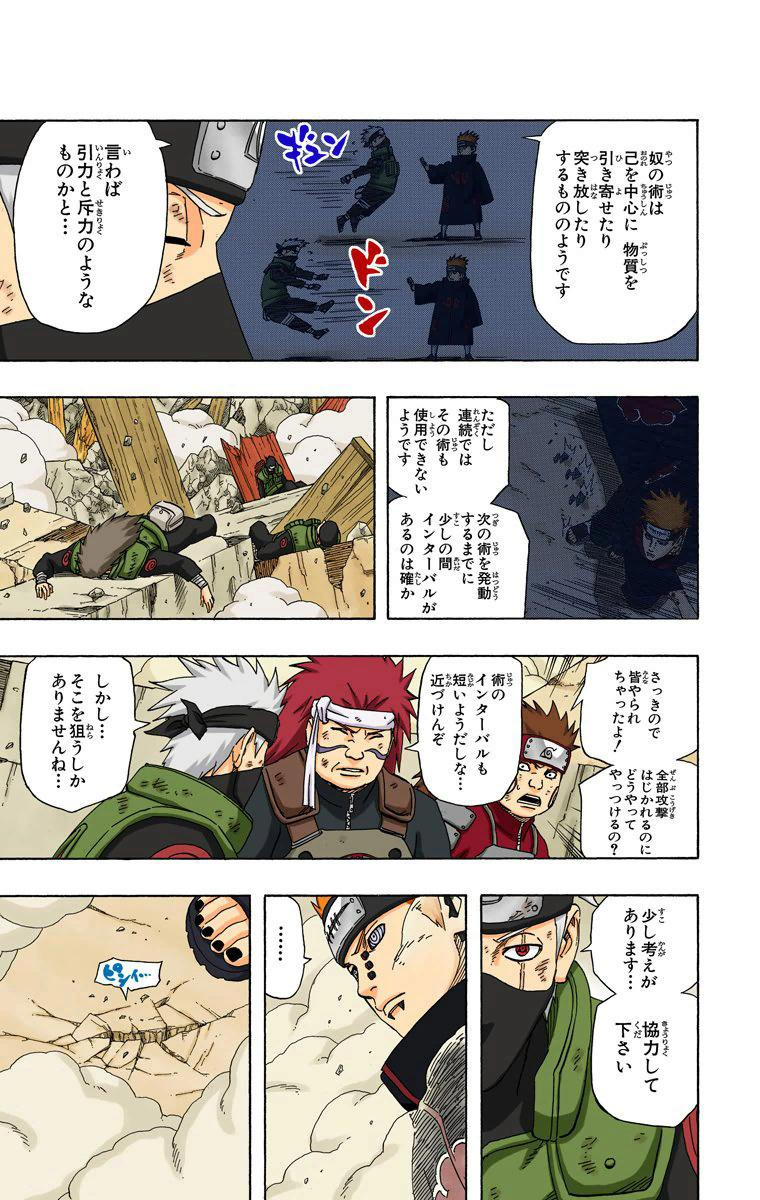 Hiashi vs Kakashi Hokage 01012