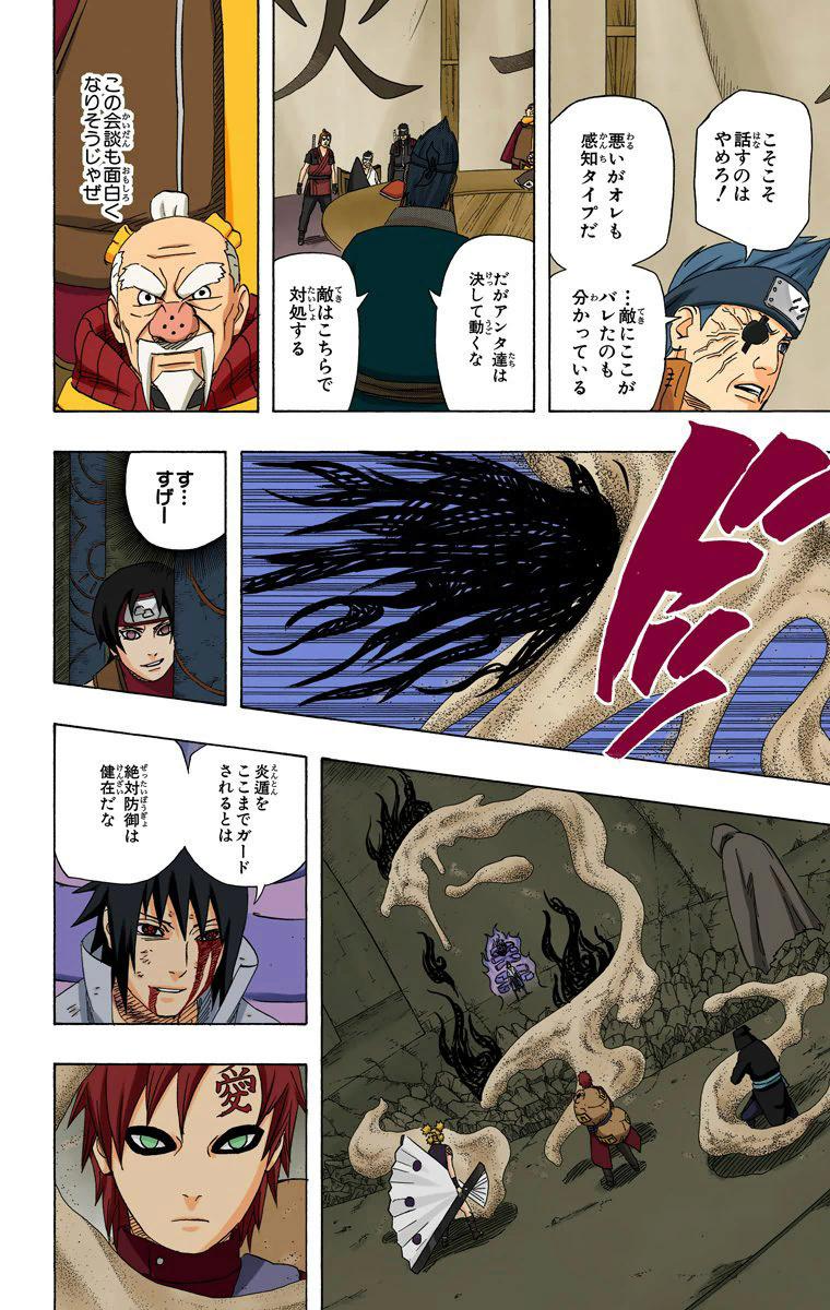 Sasuke MS x Sasori 01710