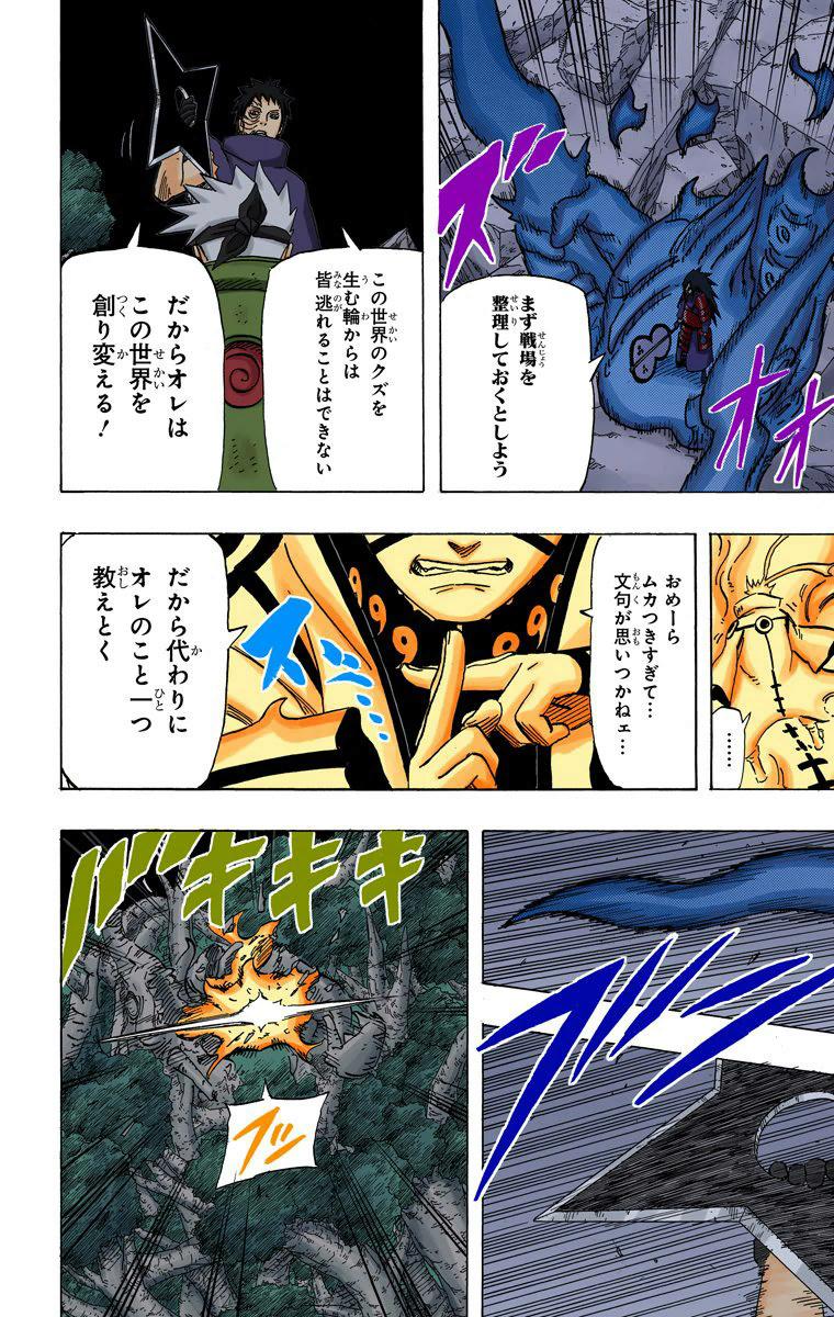 Hashirama vs. Madara EMS e Naruto KM2 01713