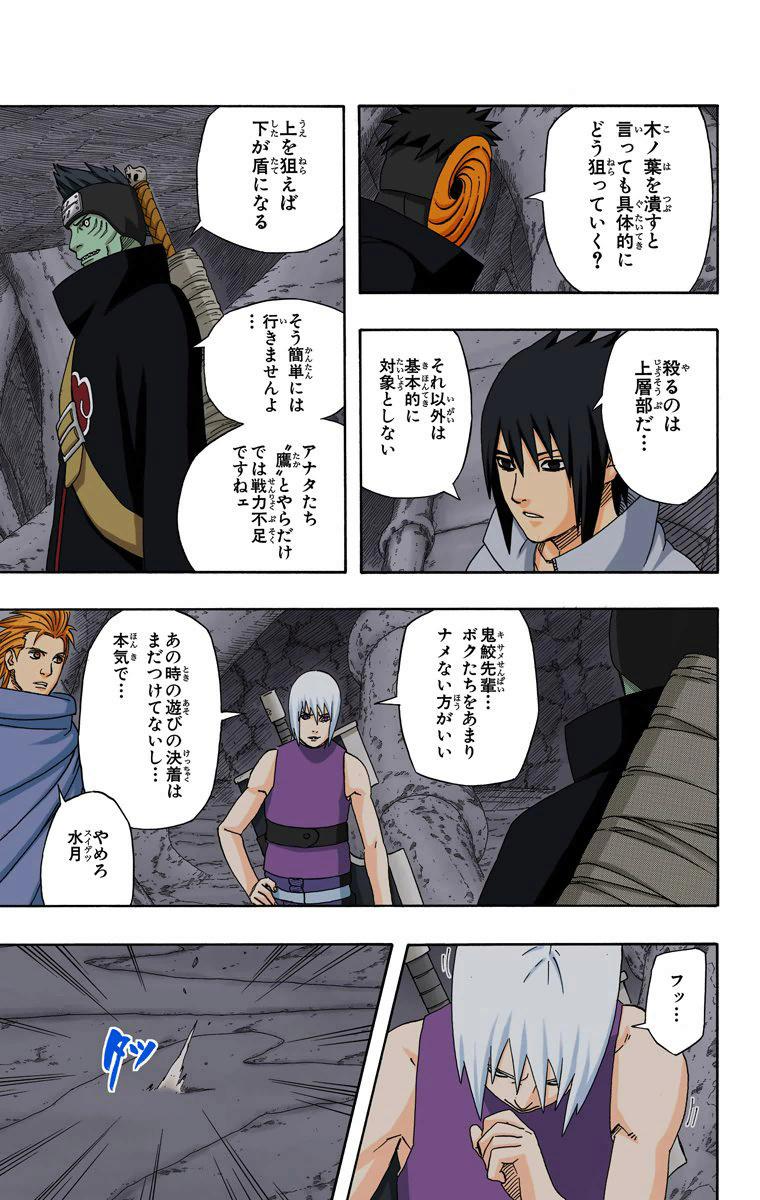 Entendendo as Habilidades de Jiraiya 03417