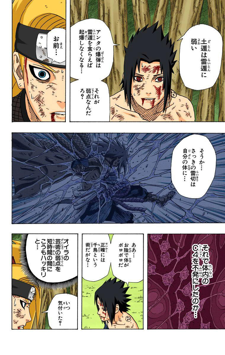 Zabuza vs Hinata  - Página 3 03712