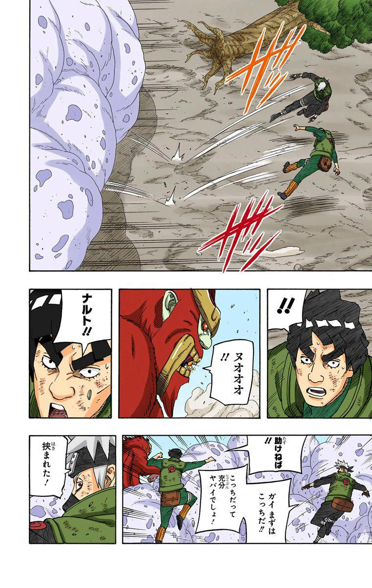Sasuke Uchiha (Hebi) vs Mei Terumi - Página 3 04714
