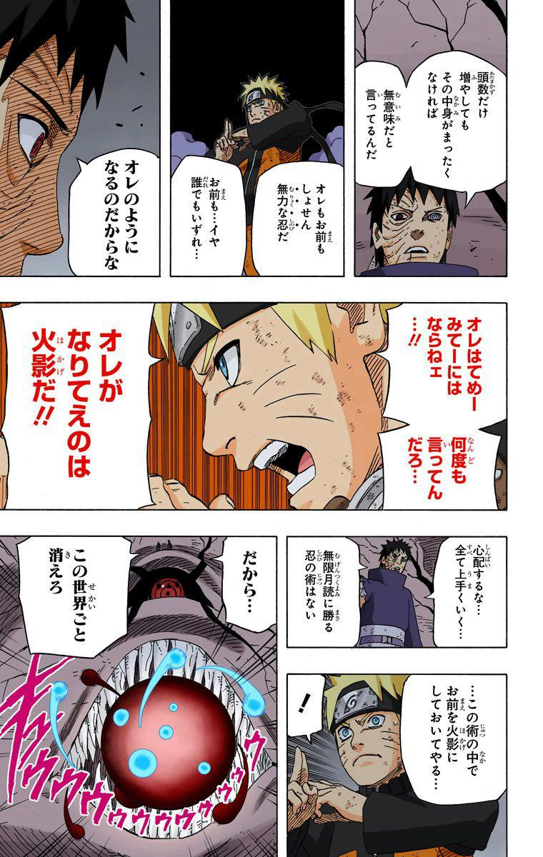 Sasuke vs Killer Bee 06813