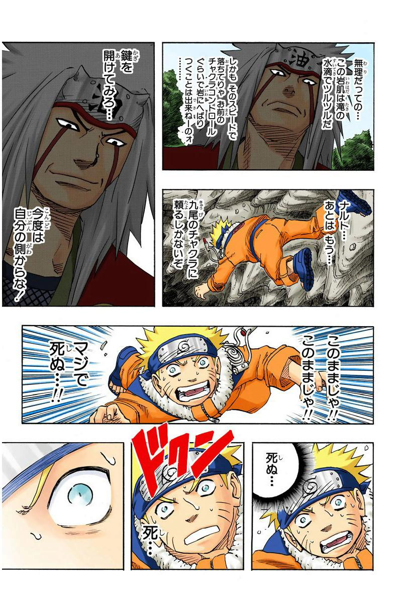 Qual foi a pior coisa que vocês já leram aqui no fórum da área Naruto? - Página 2 09012