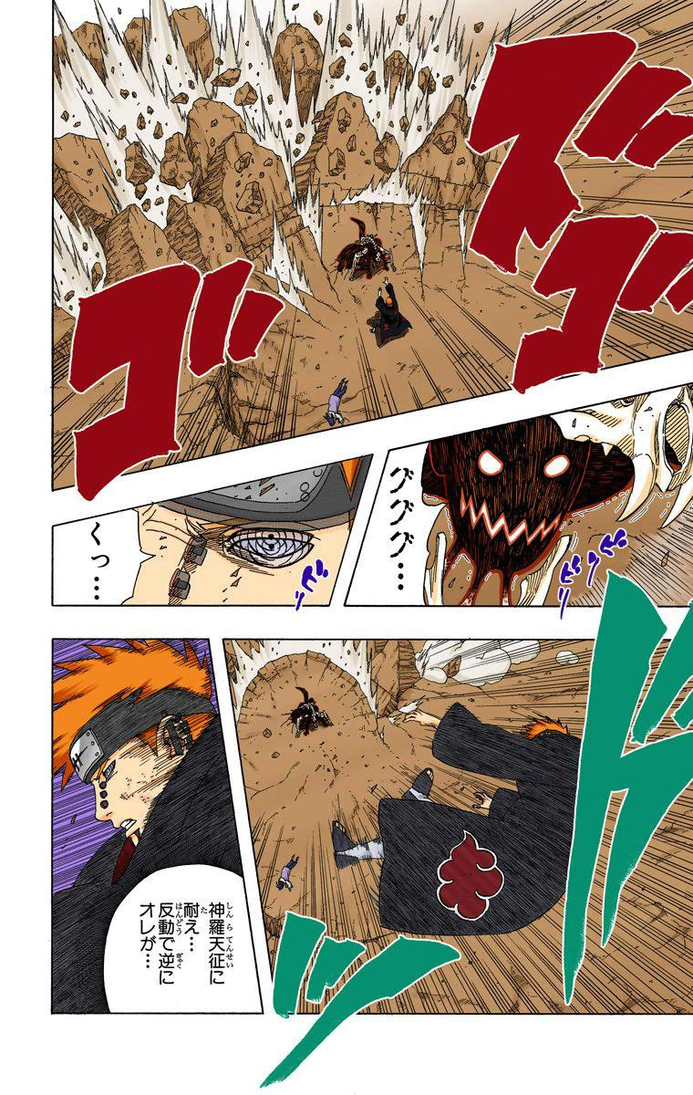 (Edo) Minato vs. (Edo) Nagato 10316