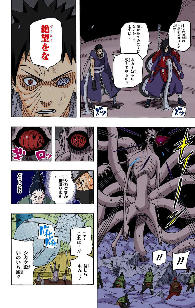 Sasuke vs Killer Bee 10319