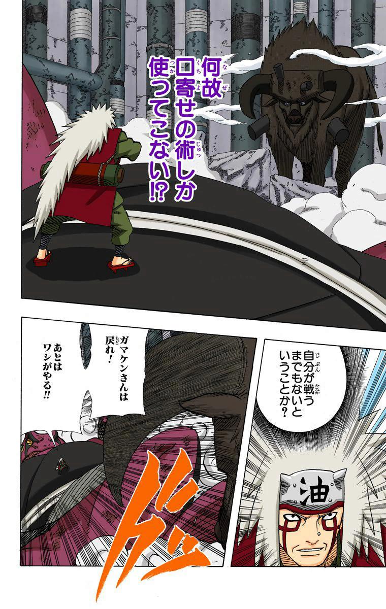 Seria o Chikushōdō um Kage Médio, sendo um dos mais fortes Akatsukis? 10717