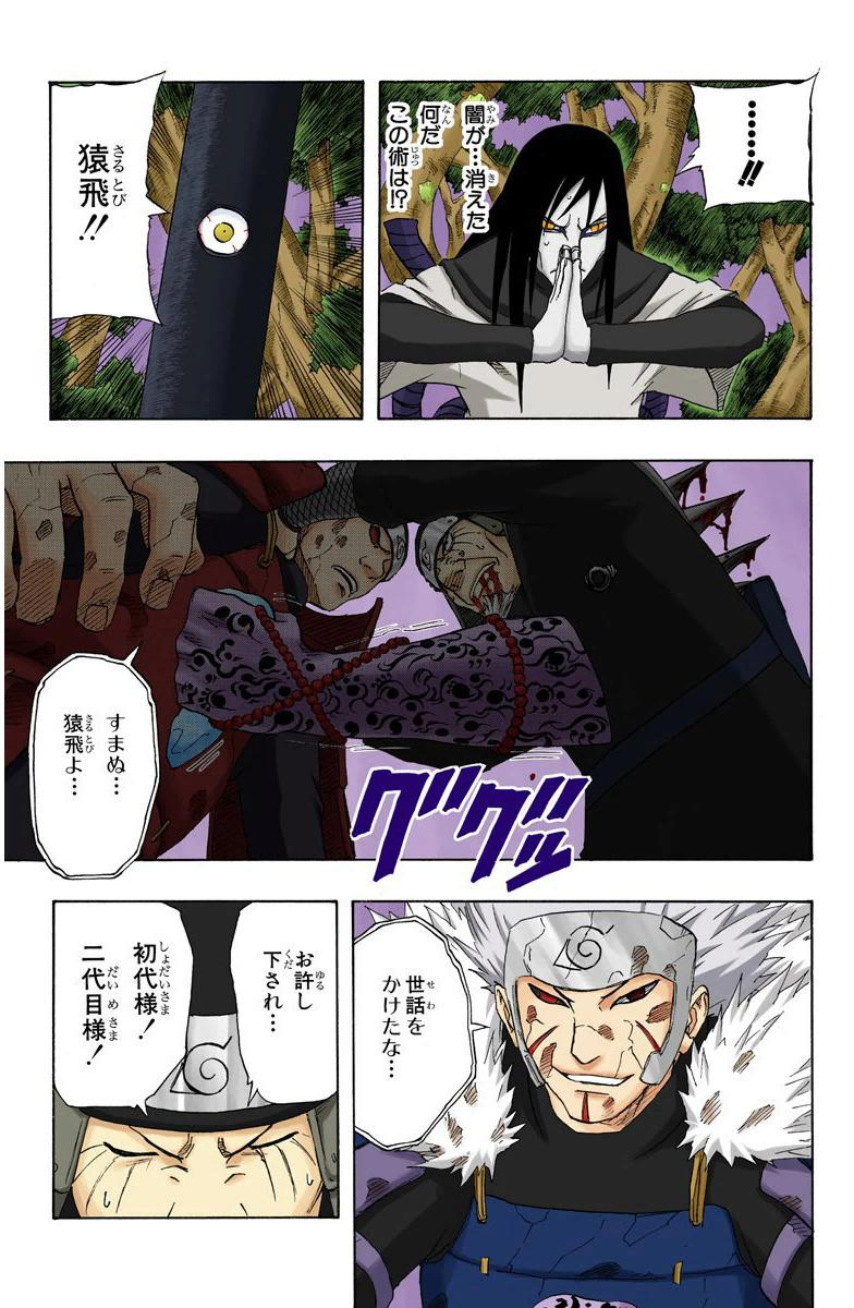 Minato Hokage vs Orochimaru 10811