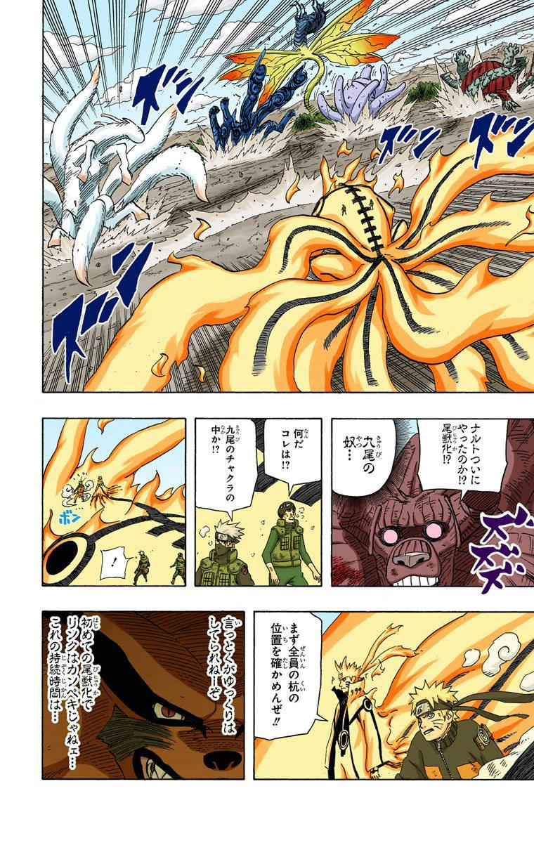 (Edo) Minato vs. (Edo) Nagato 10913