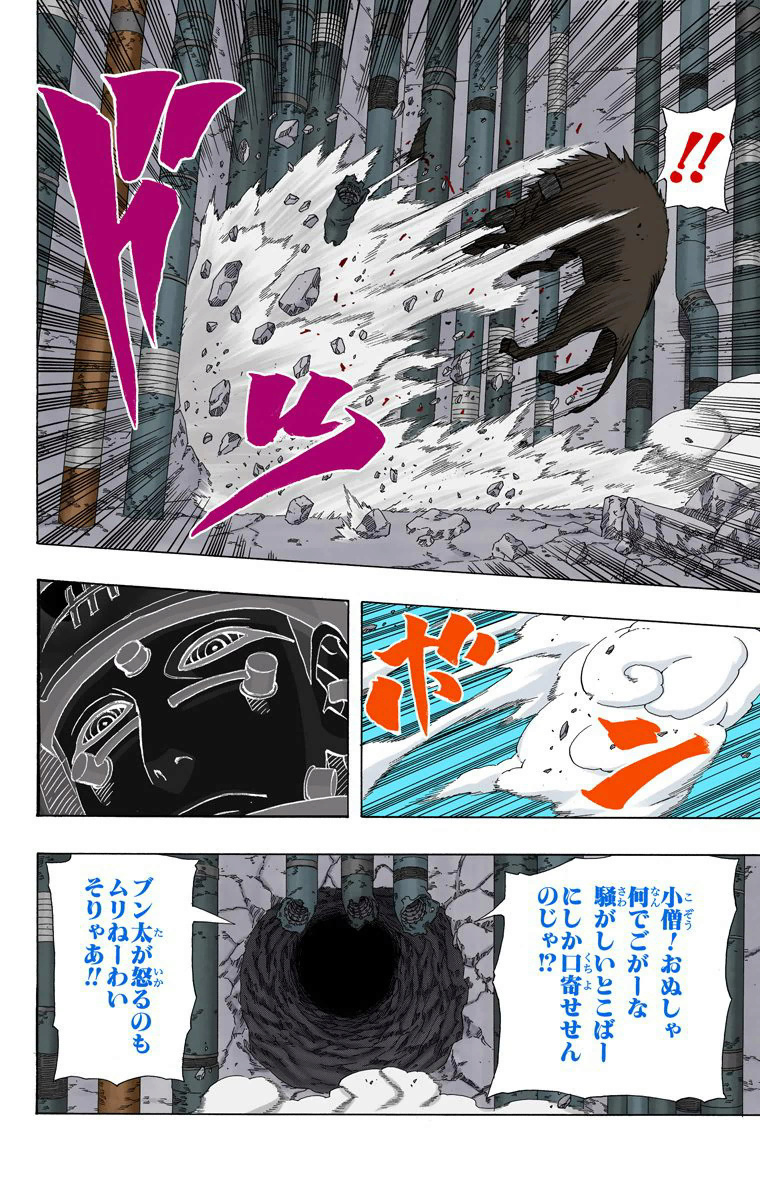 Formação Pain Vs Hiruzen Sarutobi (Edo) 10917