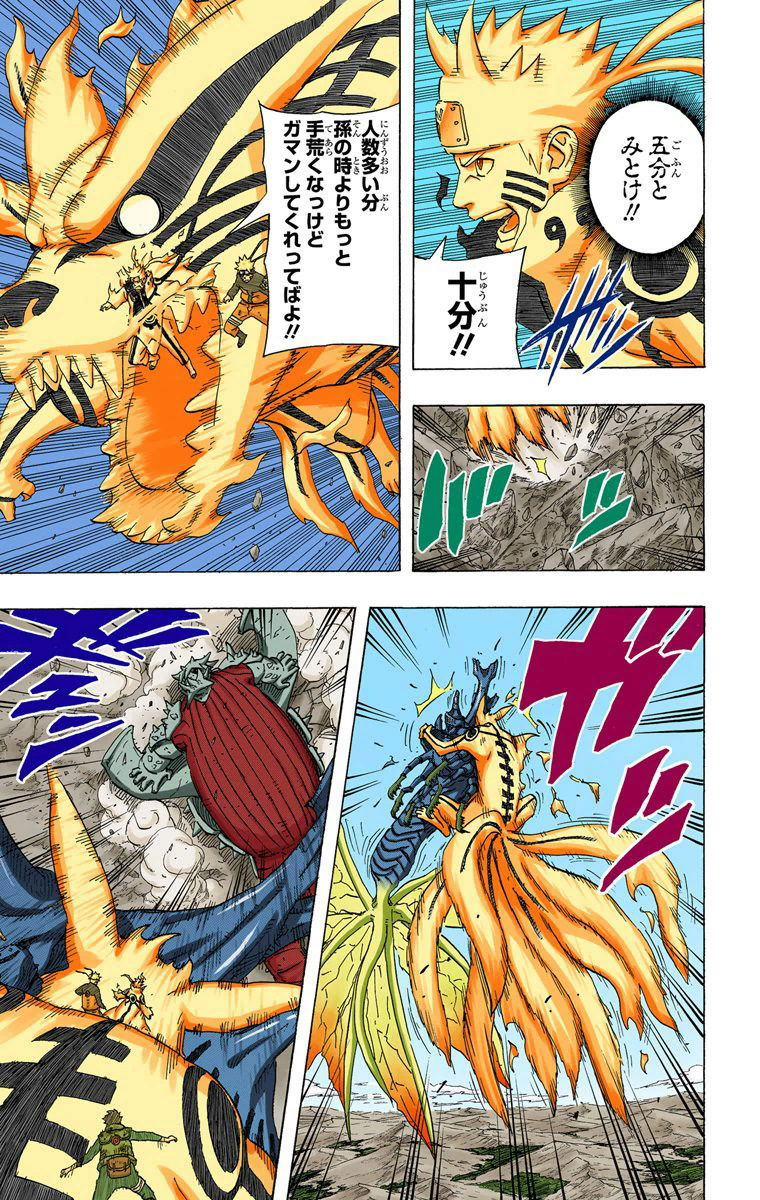 (Edo) Minato vs. (Edo) Nagato 11011