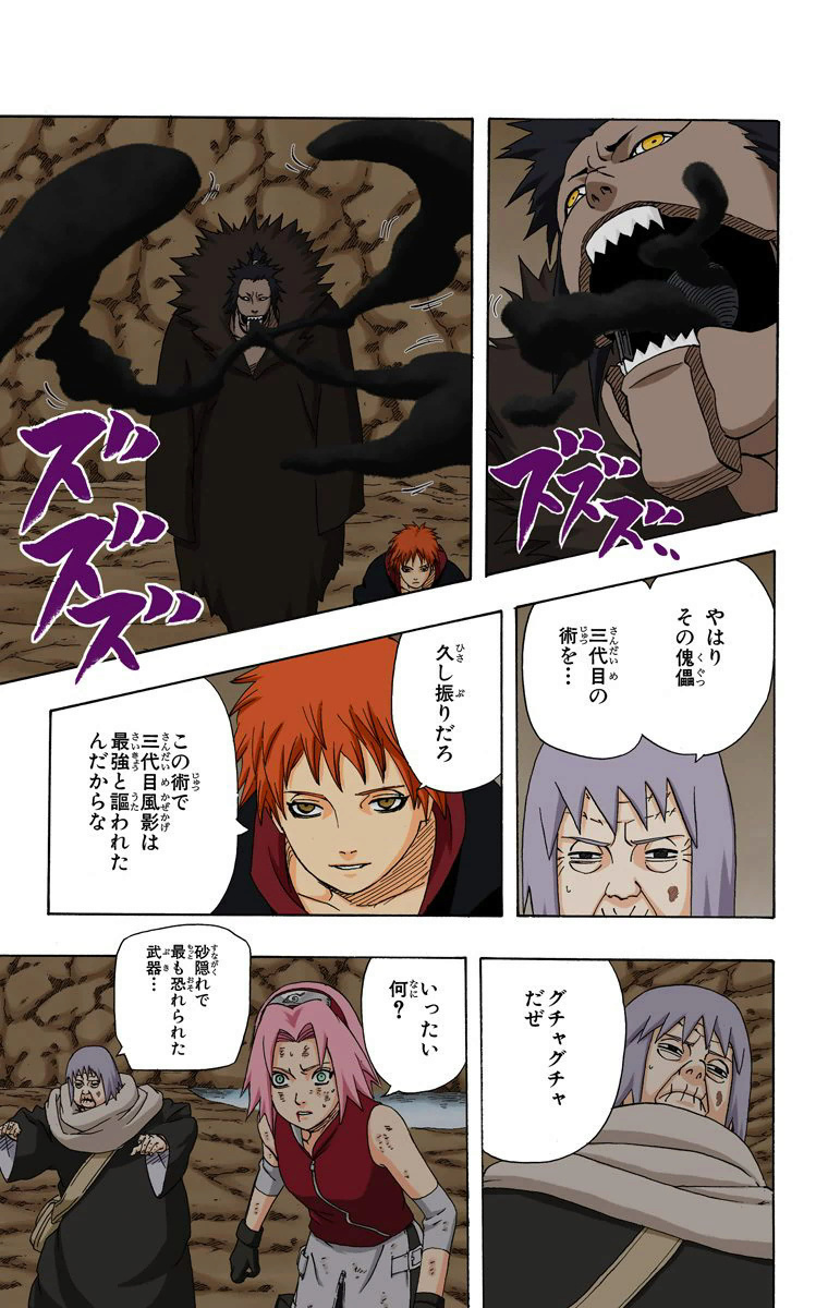Sasuke MS x Sasori 11412