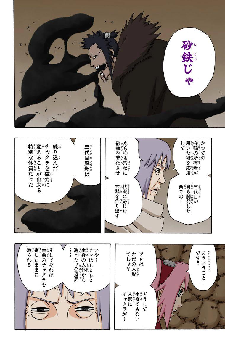 Sasuke MS x Sasori 11510