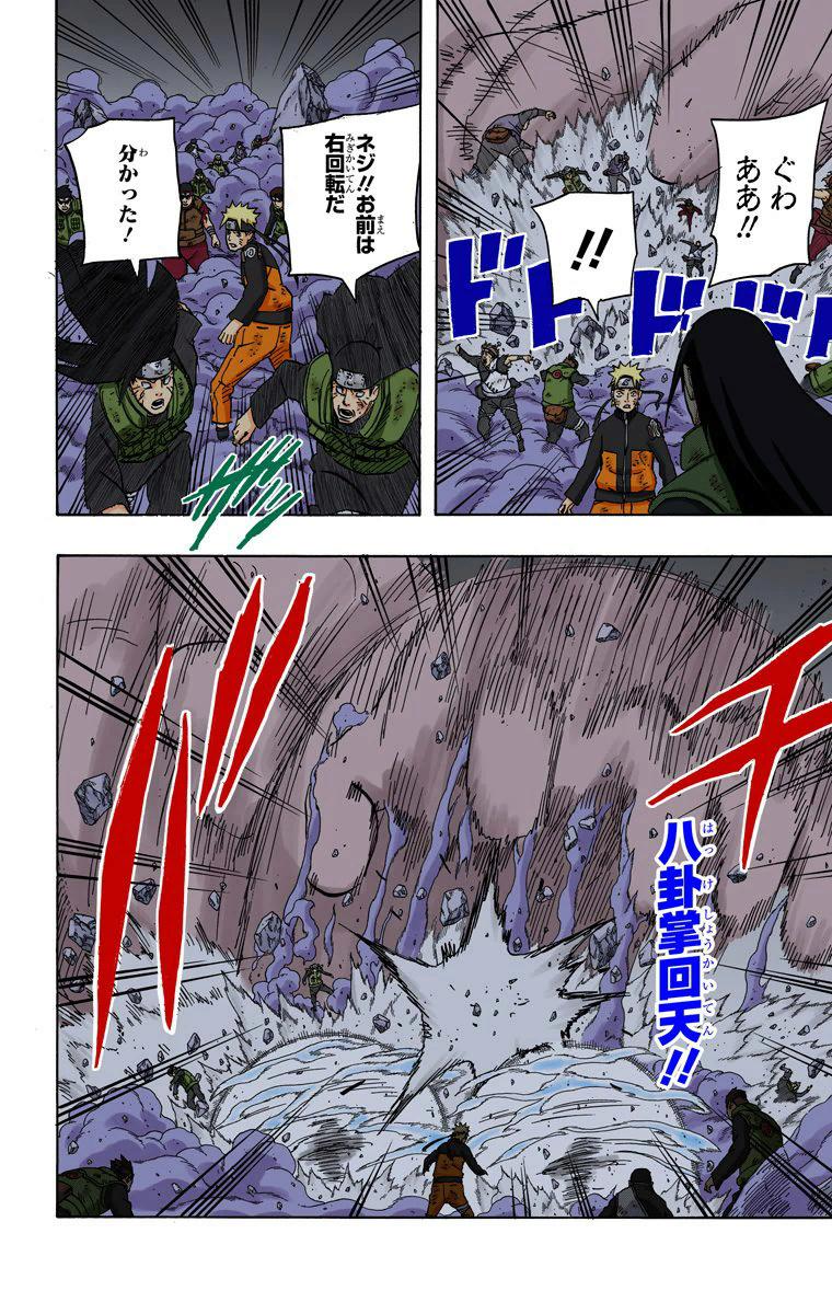 Neji Hyūga vs. Tsunade  11513