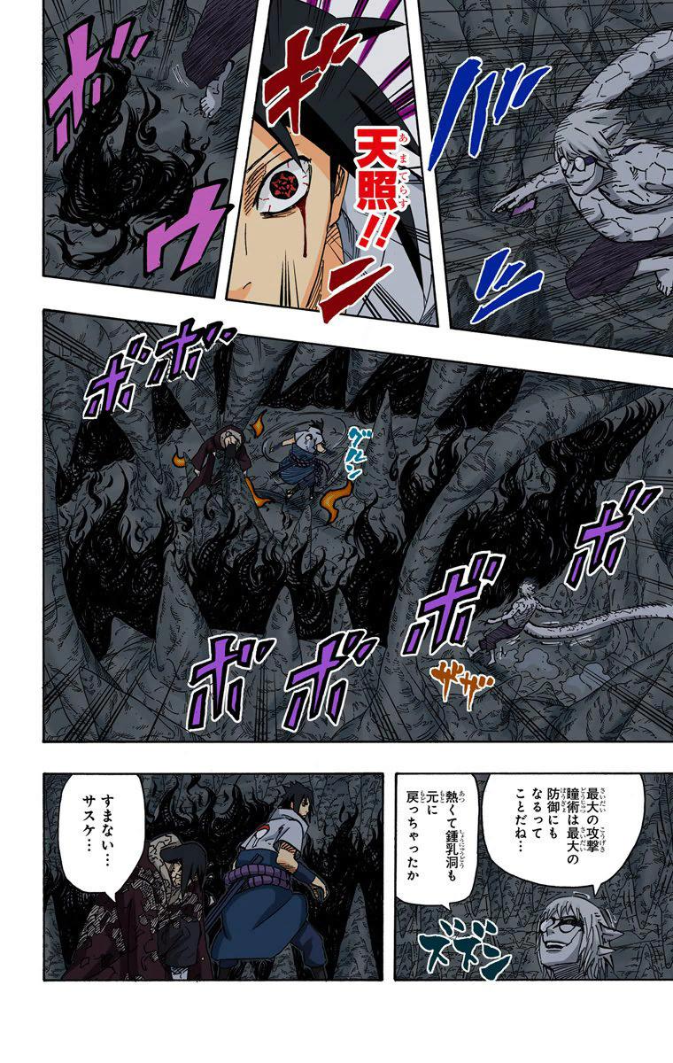 Uchiha Sasuke (EMS) vs. Namikaze Minato 11914