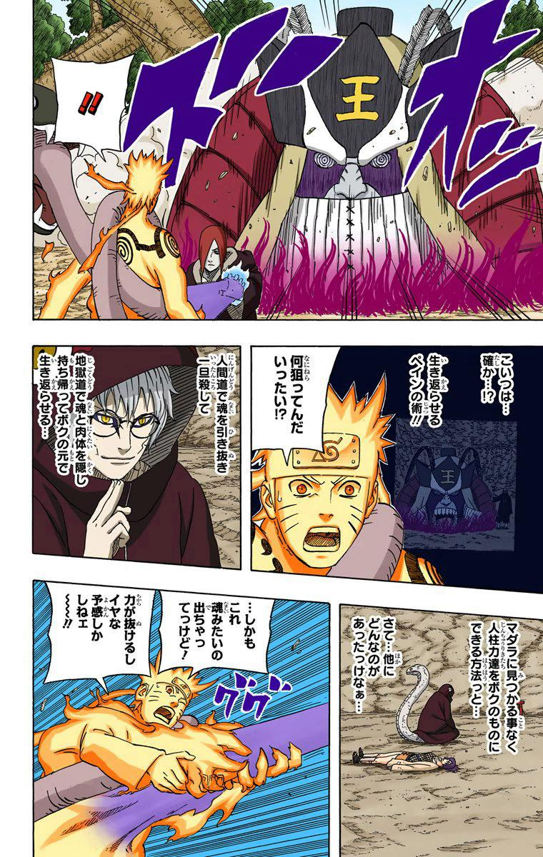 Formação Pain Vs Hiruzen Sarutobi (Edo) 12114