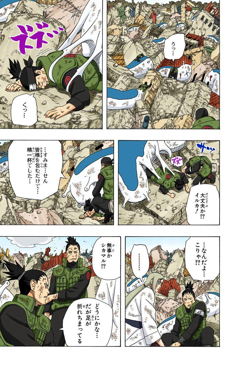 Seria o Chikushōdō um Kage Médio, sendo um dos mais fortes Akatsukis? 14017