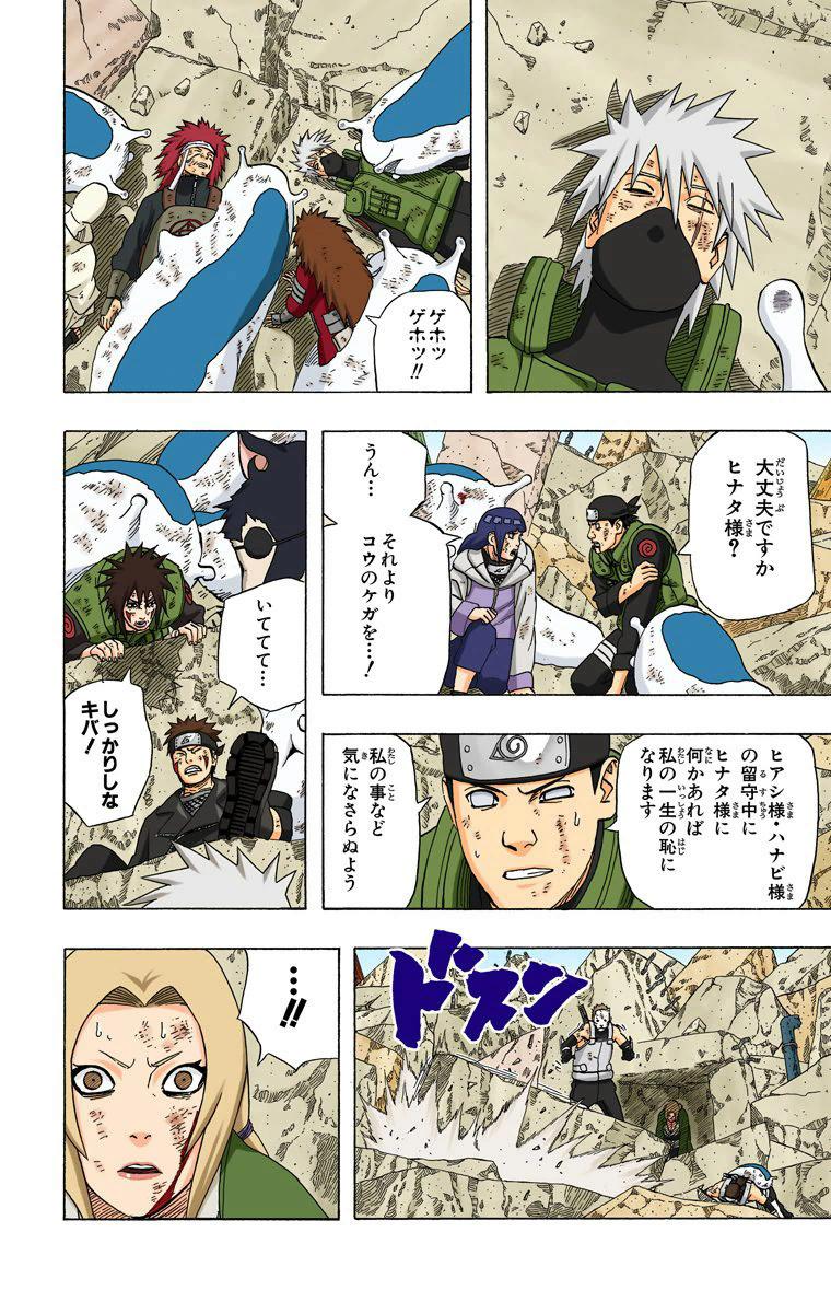 Seria o Chikushōdō um Kage Médio, sendo um dos mais fortes Akatsukis? 14114
