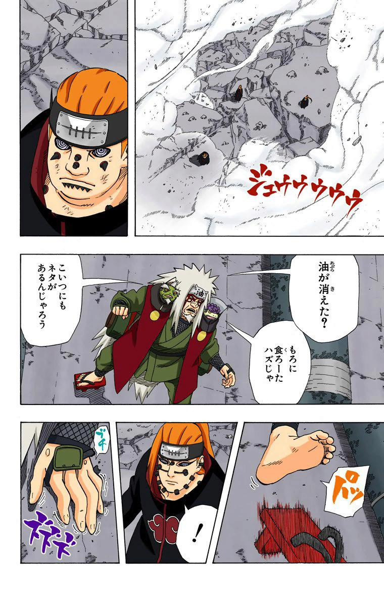 Jiraiya vs. Naruto Sennin Mode  14310