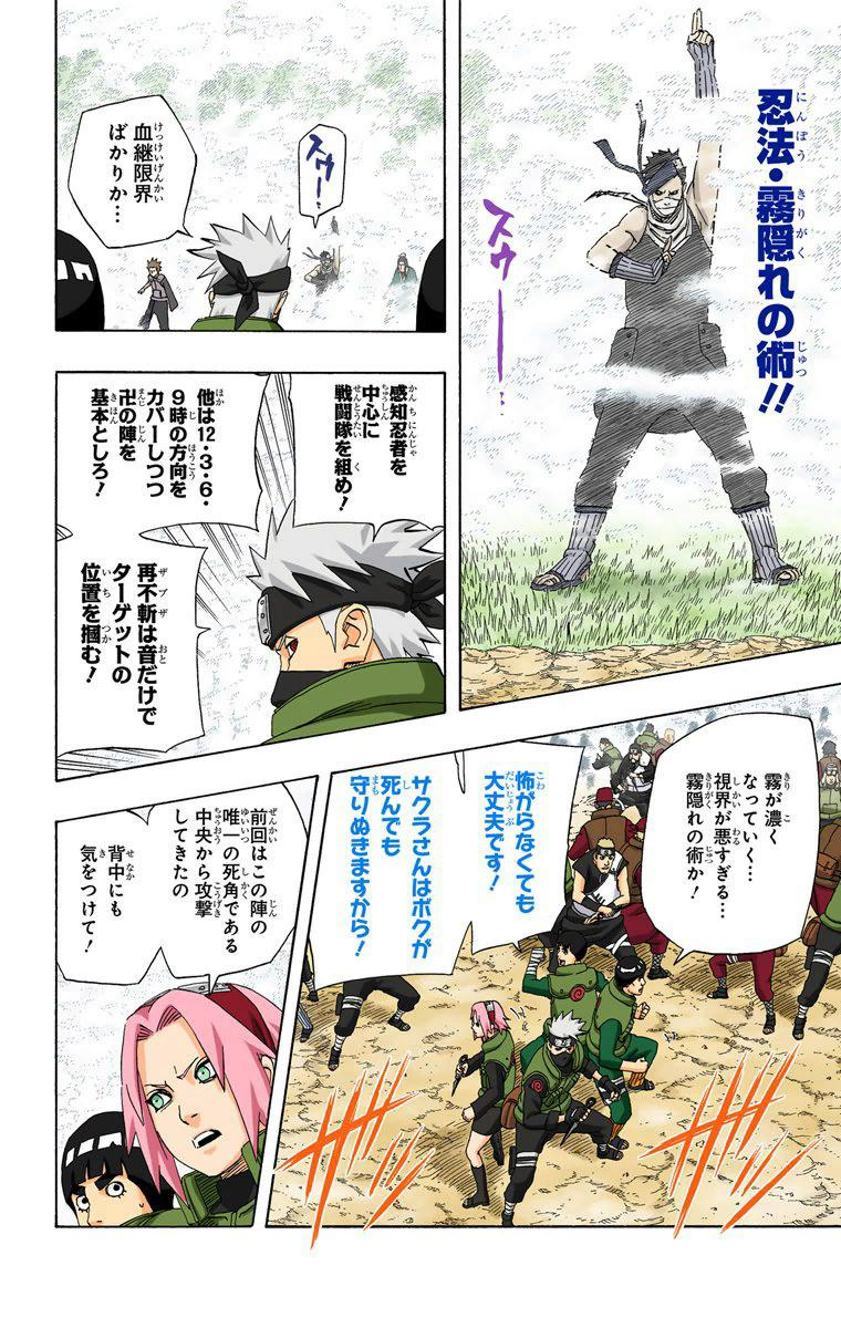O estilo de luta de Zabuza anula o estilo de luta de Tsunade ou seria o contrário? 14721