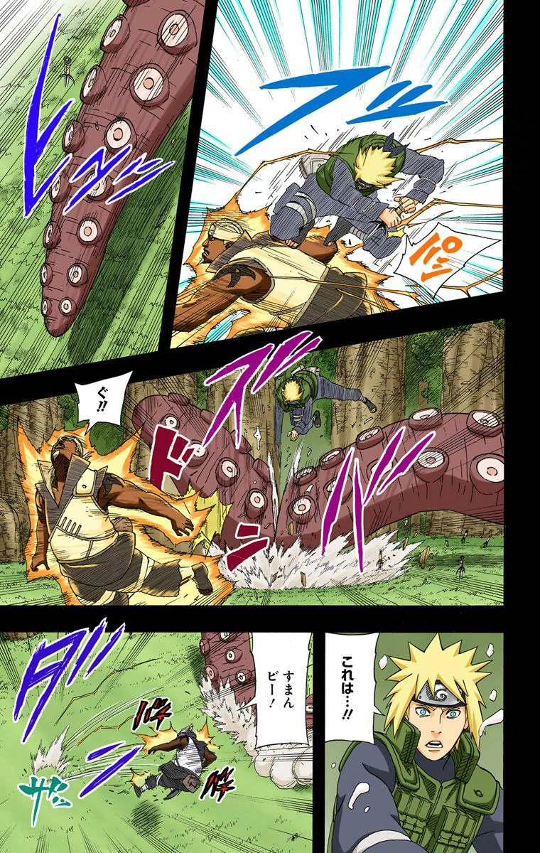 Minato Vivo vs Nagato Edo 14813