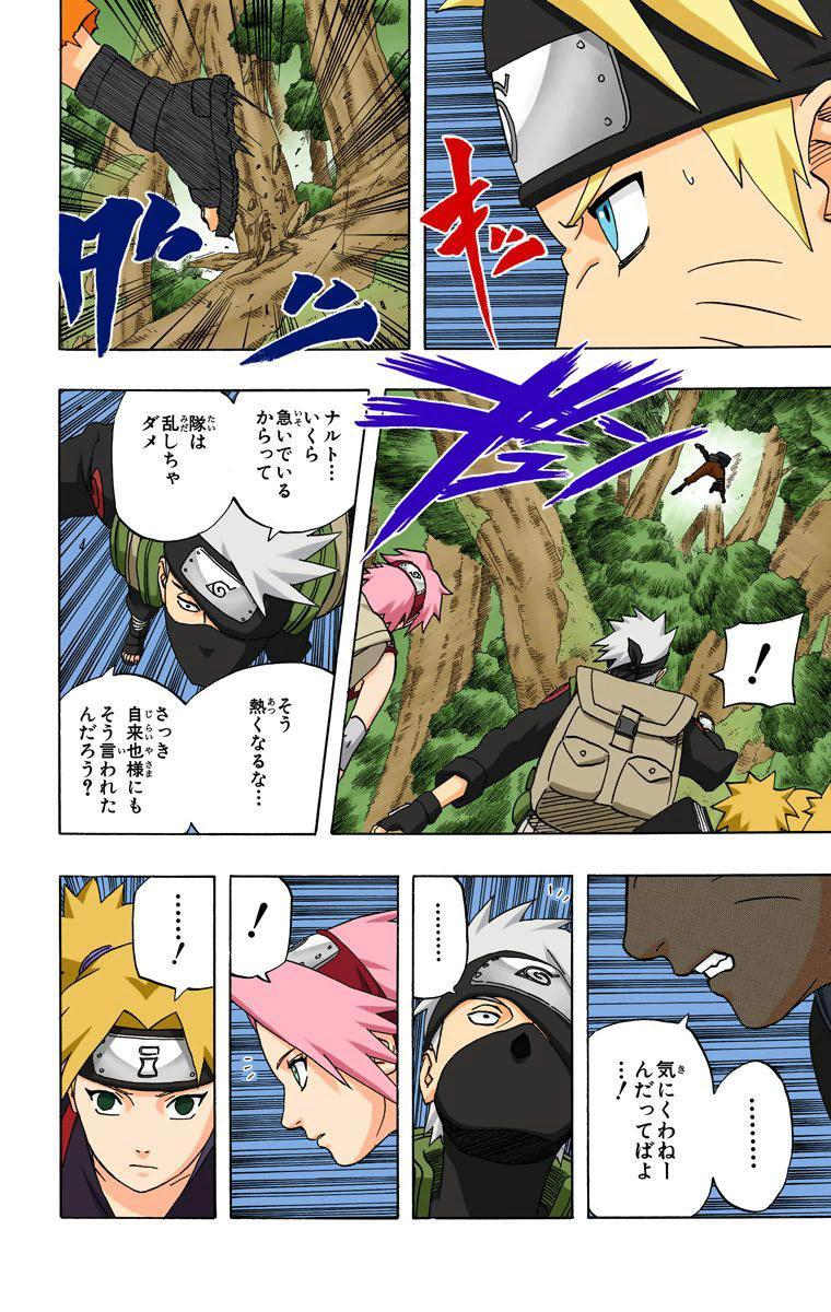Kakuzu vs Tsunade - Página 6 15110