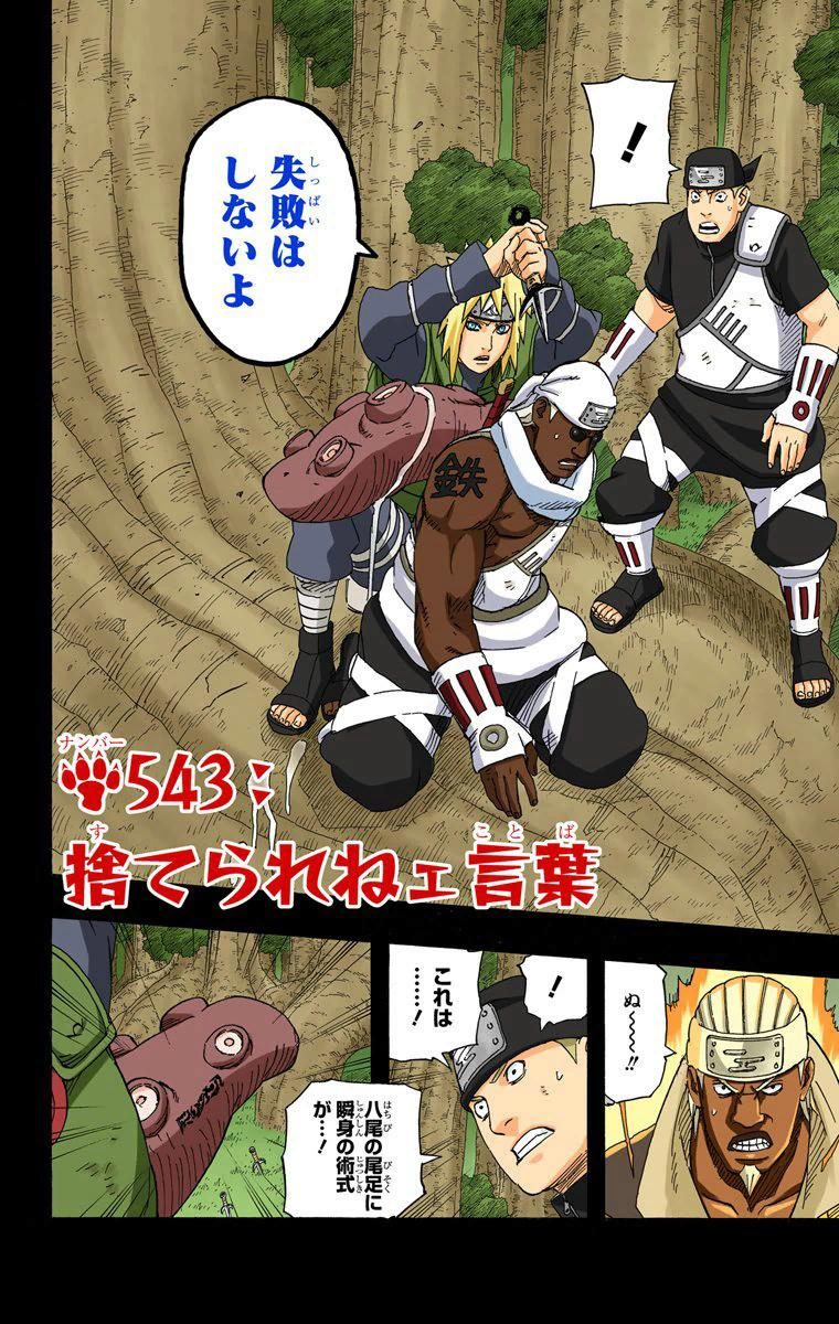 Veja a maior diferença entre Minato e Tobirama, que o deixa atrás do Senju 15318