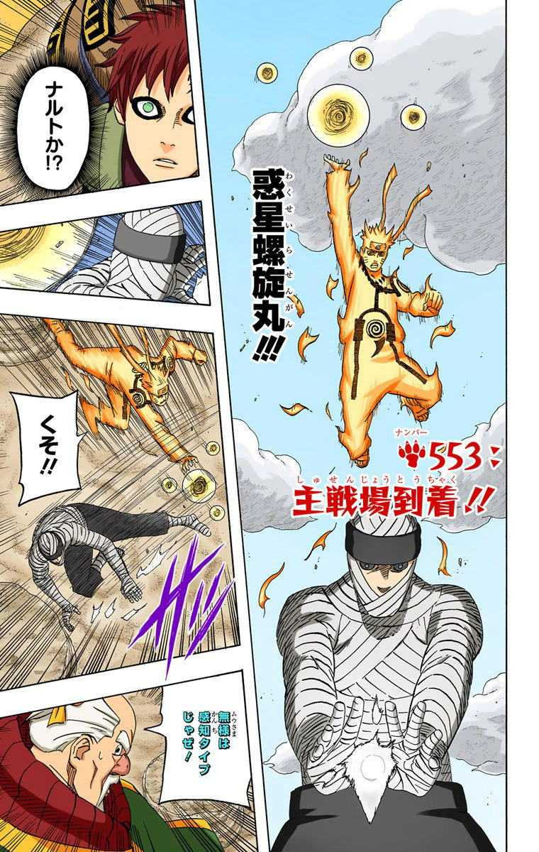 Uchiha Sasuke (MS) vs. Mū - Página 3 15412