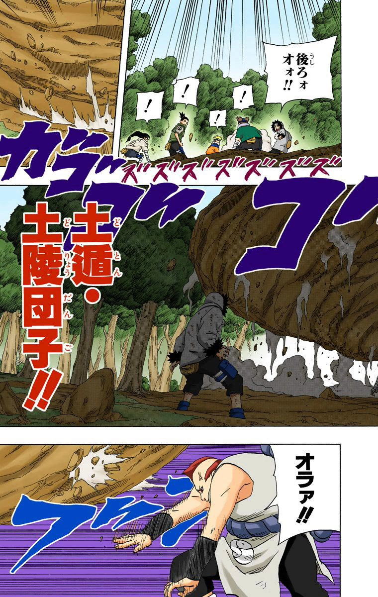 Neji Hyūga vs. Tsunade  15417