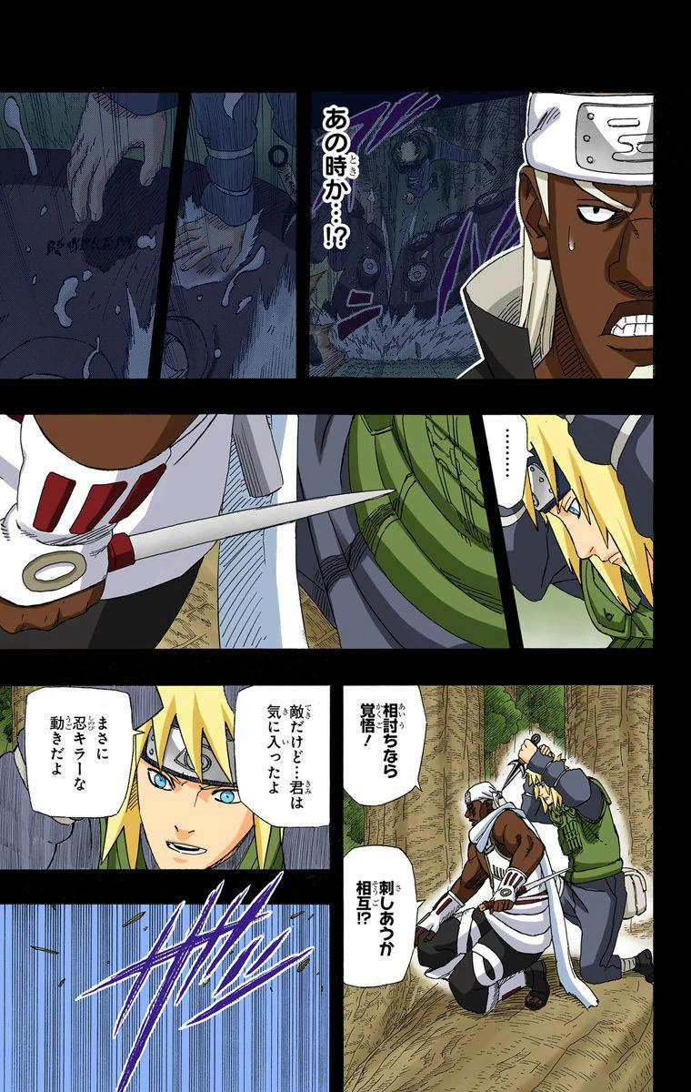 Veja a maior diferença entre Minato e Tobirama, que o deixa atrás do Senju 15419