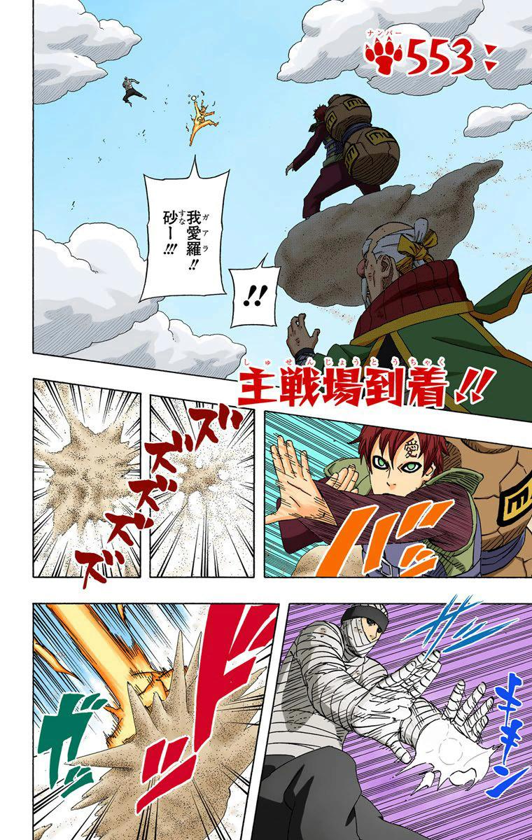 Uchiha Sasuke (MS) vs. Mū - Página 3 15512