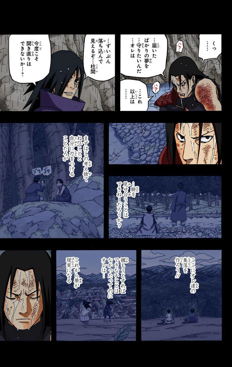 Hashirama vs. Madara EMS e Naruto KM2 16010