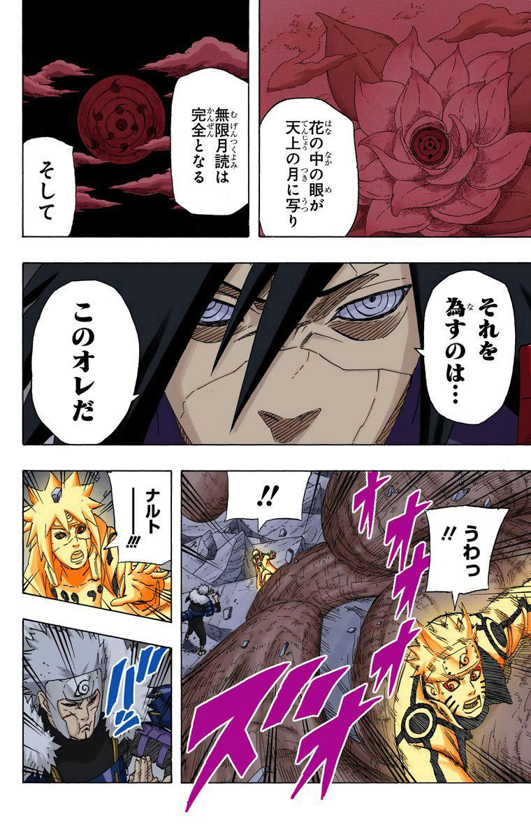 Hashirama vs. Madara EMS e Naruto KM2 16111