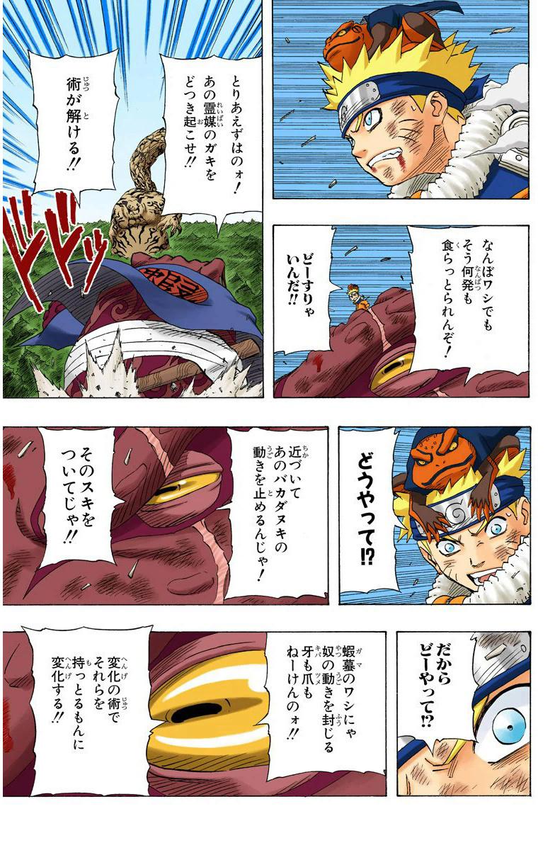 Naruto SM + Sapos vs Itachi 17810