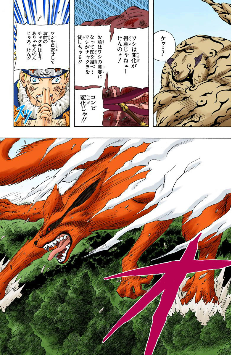 Naruto SM + Sapos vs Itachi 17912