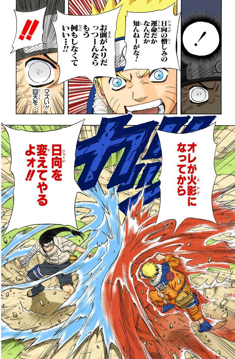 Neji Hyuuga (clássico) vs Konohamaru (Shippuden) Naruto22