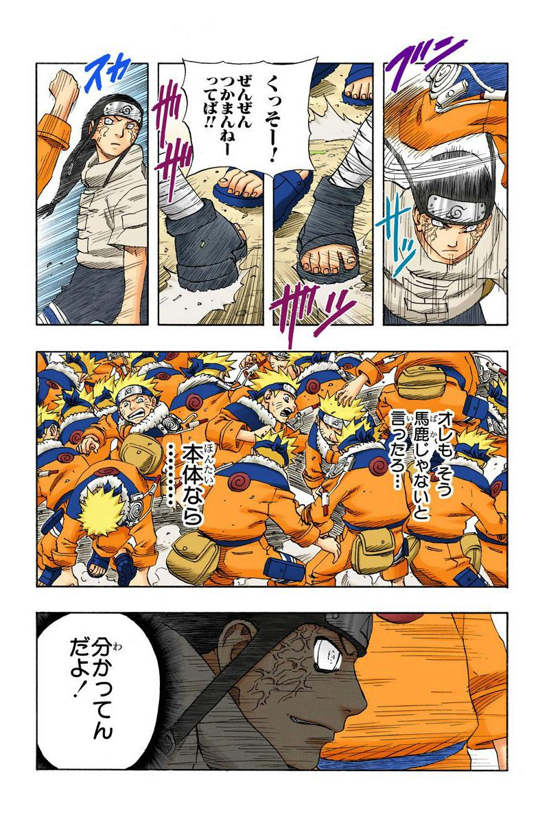 Neji Hyuuga (clássico) vs Konohamaru (Shippuden) Neji_d12