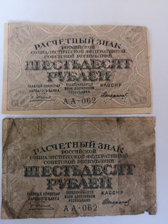 60 rublos 1919  15912512