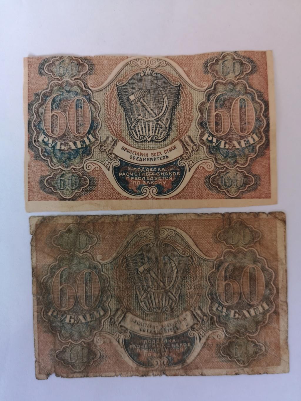 60 rublos 1919  15912513