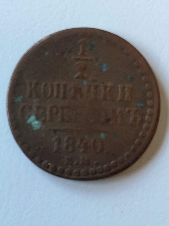 1/2 kopek de 1840. Imperio Ruso. 15913618
